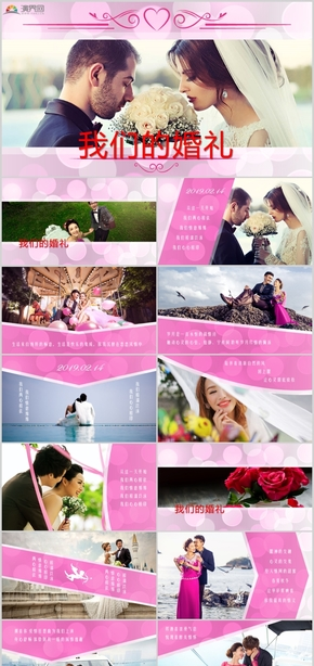 粉色杂志风非常浪漫-我们的婚礼