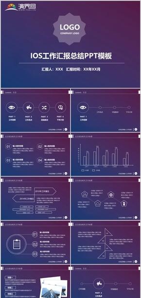 幻彩藍色框架完整IOS風格工作匯報總結PPT模板