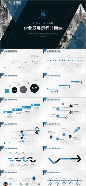 简约时尚企业发展历程时间轴展示PPT模板