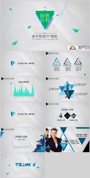 2019简约商务新年规划PPT模板