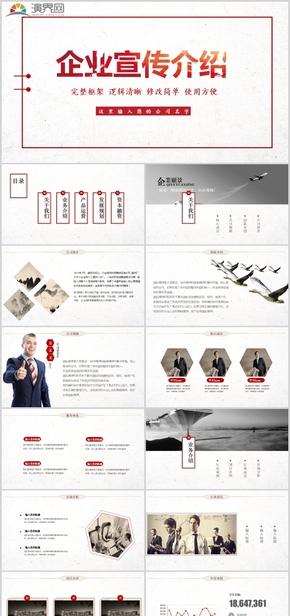 红色大方简洁大气企业宣传介绍PPT模板 框架整齐