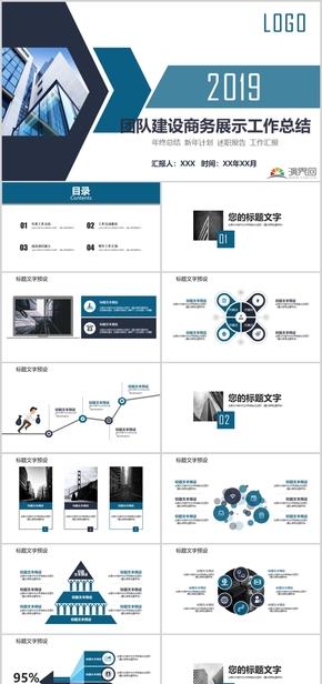 2019蓝色简洁几何拼接大气团队建设商务展示工作总结通用PPT模板