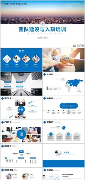 大气简洁商务公司推介及团队建设入职培训通用PPT模板