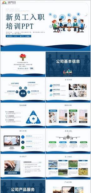 蓝色时尚简约新员工入职培训企业宣传推介PPT模板