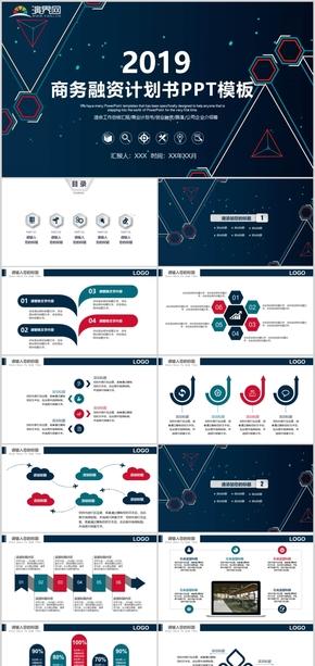 2019蓝色科技风商务融资计划书工作总结公司介绍演示通用PPT模板