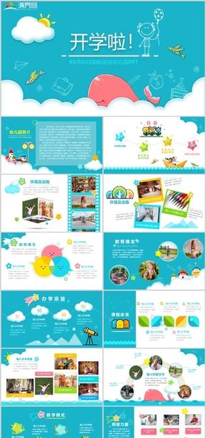 彩色卡通小清新幼儿园开学宣传教育PPT模板