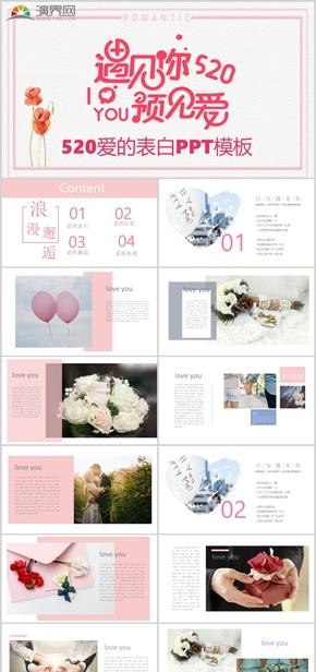 遇见你520粉色浪漫唯美-爱情表白纪念相册