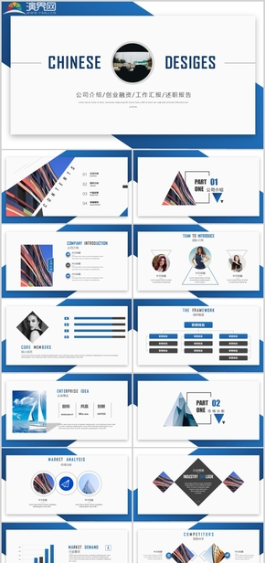 蓝色拼接大气时尚商务工作计划公司推介宣传计划书通用PPT模板