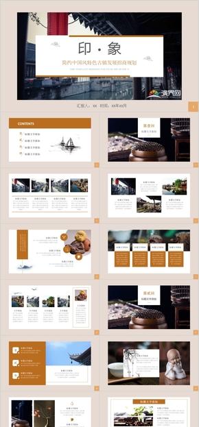 古风简约中国风特色古镇发展招商宣传规划旅行计划通用PPT模板
