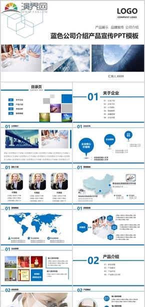 2019蓝色扁平化公司产品展示品牌宣传公司介绍PPT模板