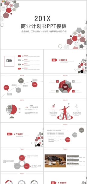 2019简约小清新商业计划书企业宣传工作总结汇报通用PPT模板