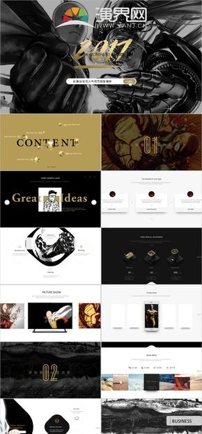 大气炫酷动漫欧美杂志网页风年终总结品牌宣讲会议模板