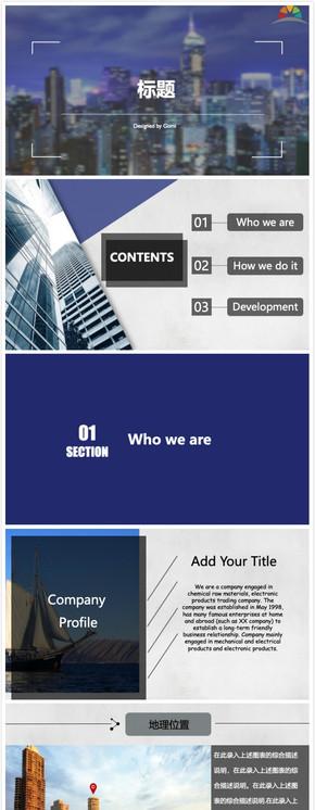 公司介绍、产品推广
