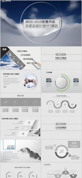 2019年终报告总结商业策划产品发布灰白纯色极简风格