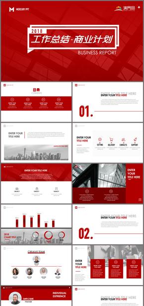 2018紅色動態時尚年會總結商業匯報企業推廣PPT模板