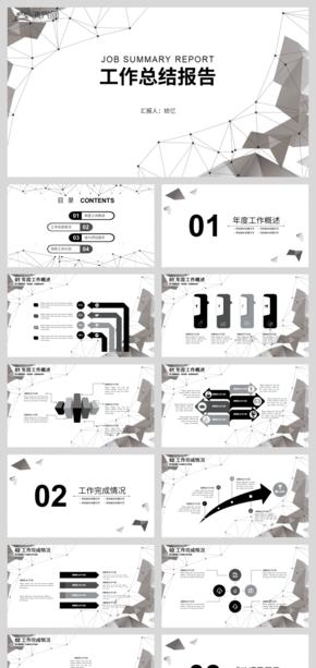 【拾忆】黑白灰点线工作总结报告●培训演讲●年终总结