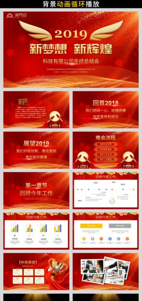 【拾憶】2019迎春紅色中國紅展翅粒子動畫年會頒獎節日慶典PPT模板