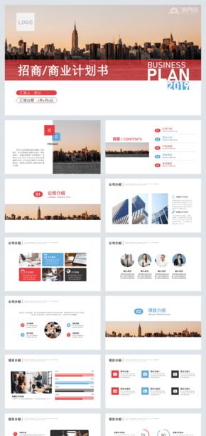 红蓝商务项目汇报商业策划融资商业计划书ppt模板