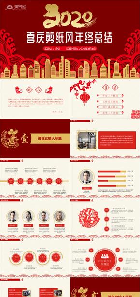 2020喜慶(qing)中國紅剪(jian)紙風新年計劃年終總(zong)結(jie)