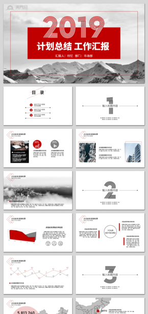 【拾忆】2019红色黑白色几何线条计划总结工作汇报ppt模板