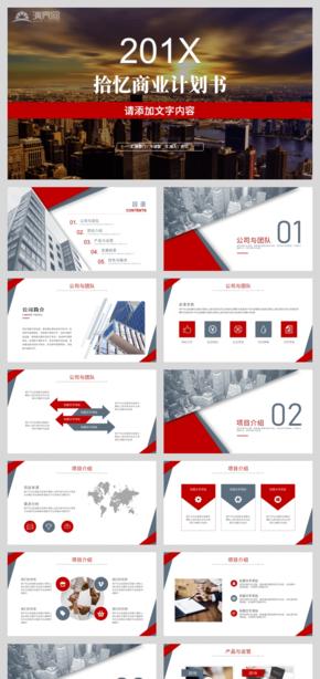 【拾忆】红灰色公司项目介绍商业计划书PPT模板