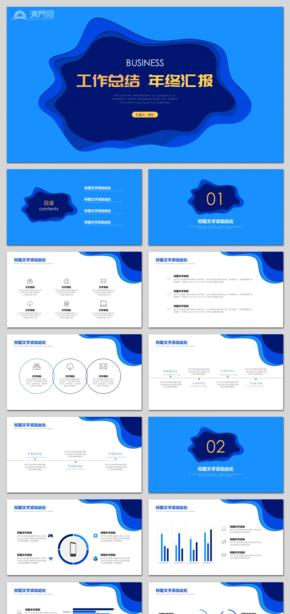 蓝色剪纸风商务工作总结报告年终计划ppt模板