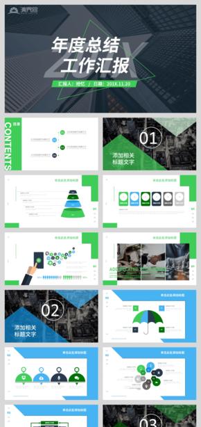 【拾忆】蓝绿色环保科技商务年终工作总结商业策划工作汇报