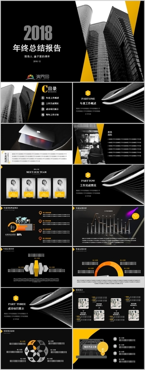 黑色大氣扁平化簡約工作計劃商業計劃書公司介紹ppt模板