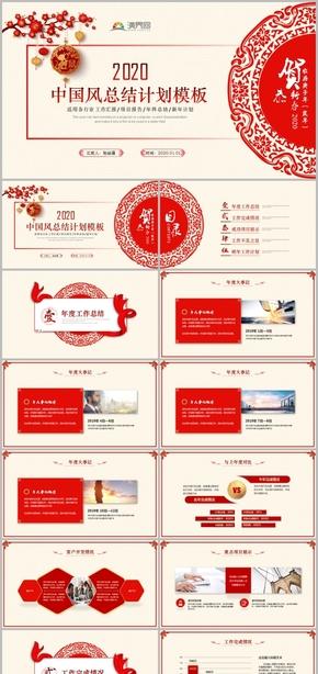 创意中国风剪纸风工作汇报年终总结述职报告工作总结工作计划工作汇报ppt模板
