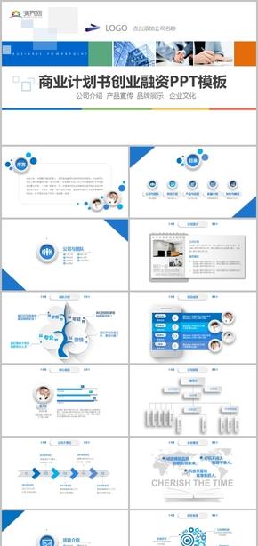大气简约商务风商业计划书产品介绍企业介绍项目介绍企业宣传产品发布