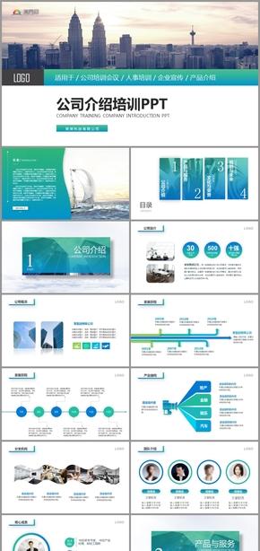 大气蓝色企业介绍 公司介绍企业宣传公司宣传产品介绍项目介绍产品推广商业计划书企业营销