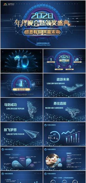 大气2020互联网科技感年会颁奖典礼企业年会誓师大会年终盛典ppt模板