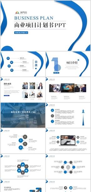 蓝色商业计划书商业创业融资商业计划书互联网项目商业计划书ppt模板