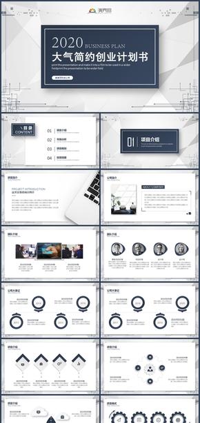 蓝色大气简约互联网科技商业计划书创业融资计划书项目介绍产品介绍ppt模板