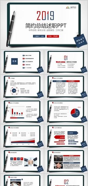 创意商务工作汇报年终总结述职报告商务报告总结计划工作计划ppt模板