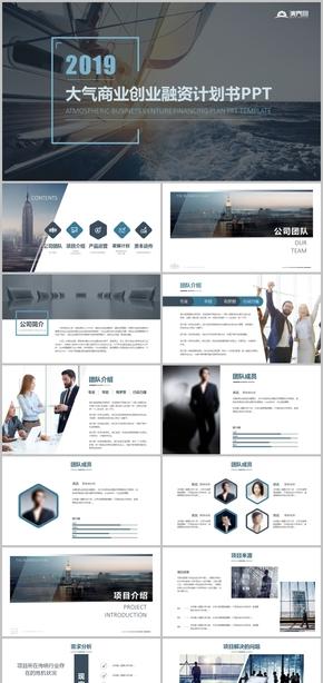 简约风商务风互联网科技商业计划书商业策划书产品介绍项目介绍项目报告企业宣传