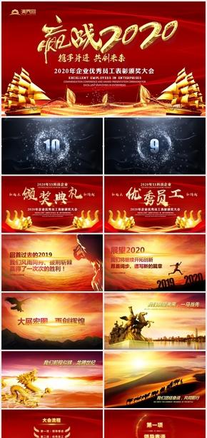 大气红色喜庆企业年会颁奖赢战2020企业誓师大会ppt模板