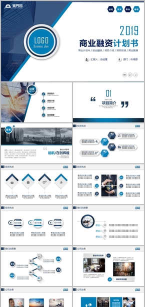 微粒体简约稳重商业计划书融资计划书创业融资项目投资产品介绍项目介绍