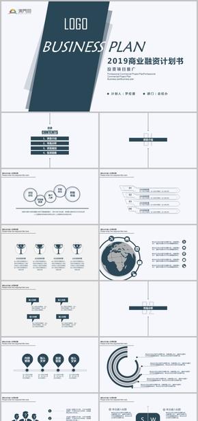 大气极简简约商业计划书商业创业融资商业计划书互联网项目介绍产品介绍融资计划书