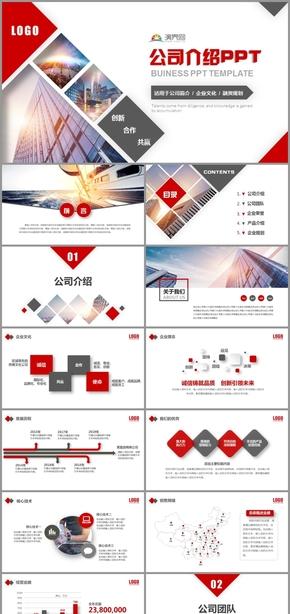大氣簡約紅色企業介紹公司介紹公司簡介企業簡介企業宣傳公司宣傳商業計劃書 產品介紹