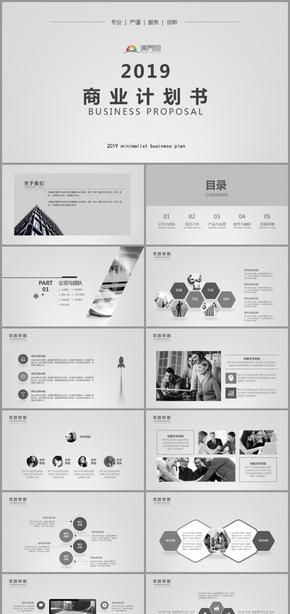 高级灰色简约商业计划书商业创业融资商业计划书PPT模板商业计划书互联网商业