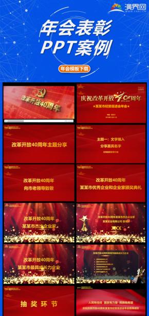原创红色动态大气年会暨颁奖典礼(LEO出品,必属精品)