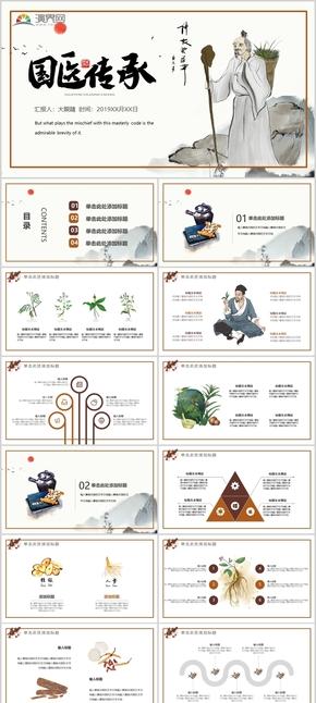水墨傳統中醫文化傳承PPT模板