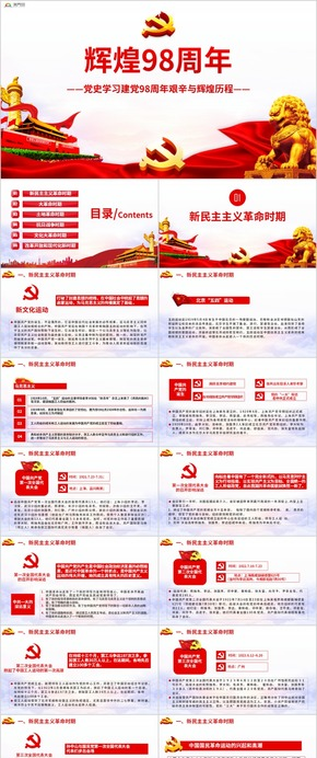 紅色大(da)氣輝(hui)煌98周年建黨(dang)98周年黨(dang)課學習PPT模板