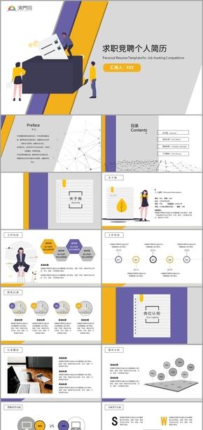 黃紫色求職競聘個人簡歷PPT模板