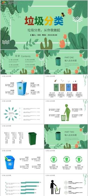 绿色小清新垃圾分类环保PPT模板