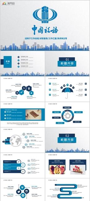 蓝色中国税务工作指南PPT模板