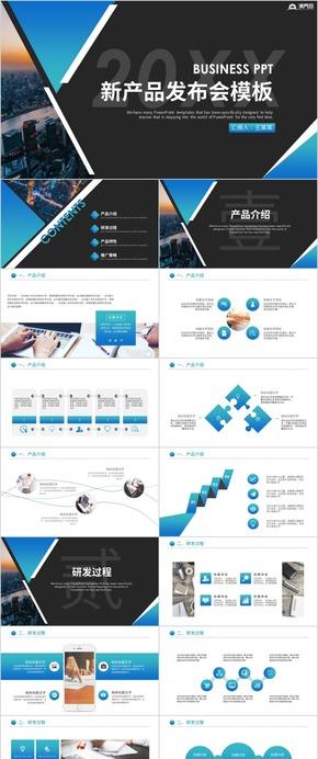 简约创意新产品发布会产品介绍PPT模板