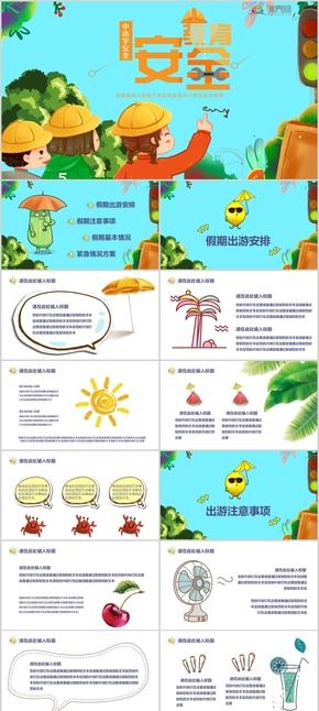 卡通中小學暑期安全教育PPT模板