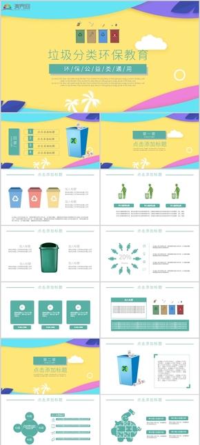 多彩垃圾分类环保教育PPT模板